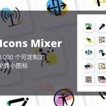 超过23,000个可定制的图标VectorIcons Mixer