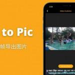 视频转图片工具Video to Pic