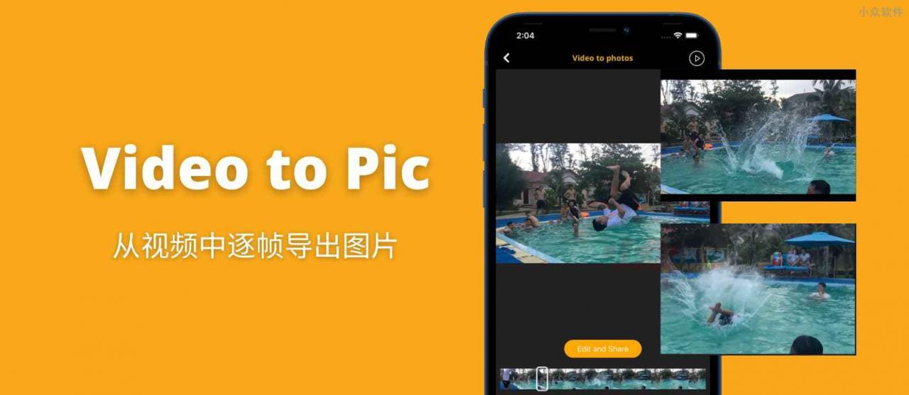 Video to Pic - 从视频中逐帧导出图片[iPhone]