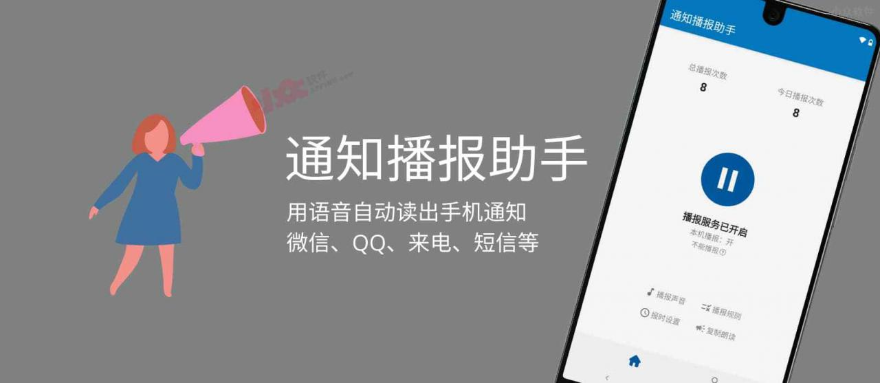 通知播报助手 - 用语音自动读出手机通知:微信、QQ、来电、短信、蓝牙、电池状态等[Android]