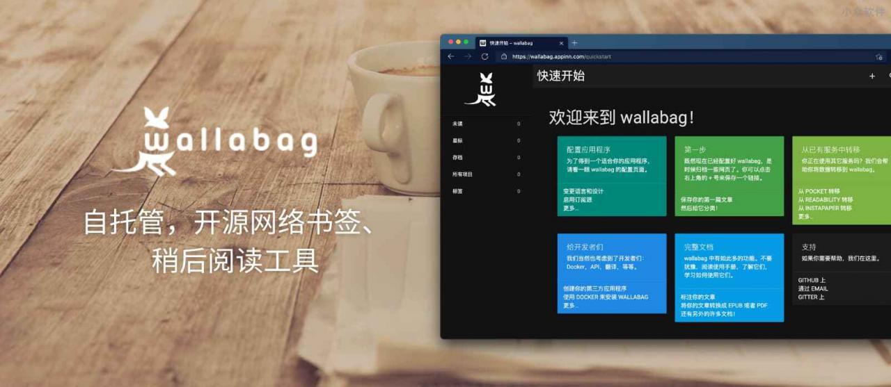 wallabag - 开源网络书签、稍后阅读工具:自托管、RSS、标注、本地保存、中文界面、多客户端、自动标签规则等