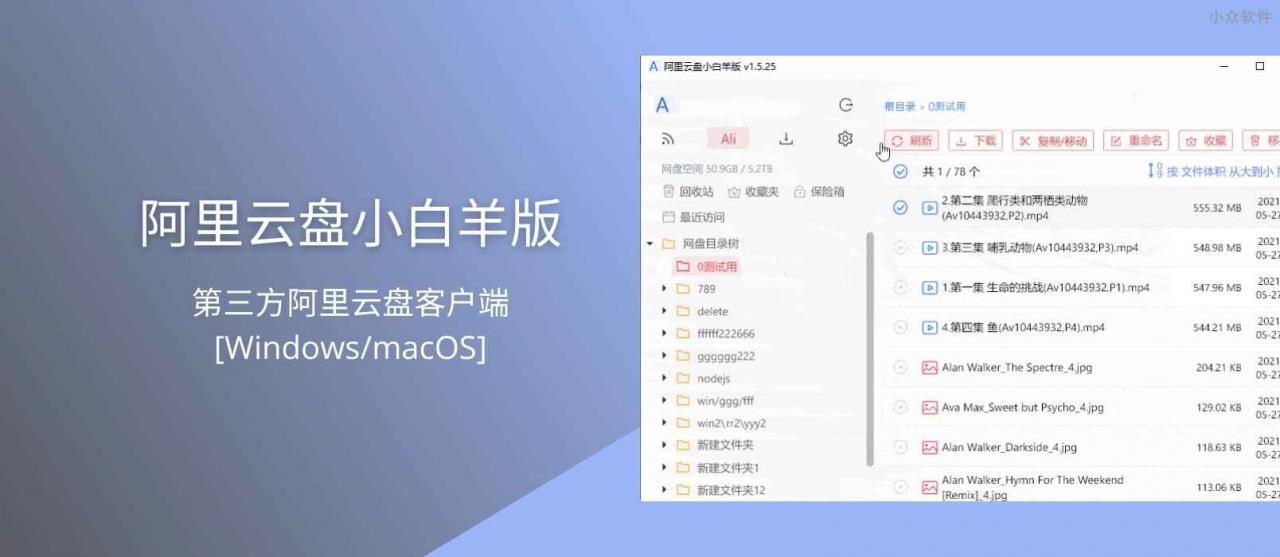 阿里云盘小白羊版 - 第三方阿里云盘客户端[Windows/macOS]