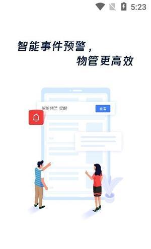 云睿社区app下载
