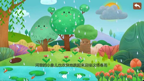 兔宝宝绘本故事app下载
