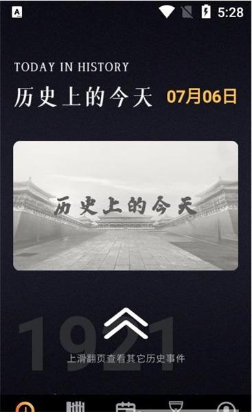 历史纪元安卓最新版下载v1.1