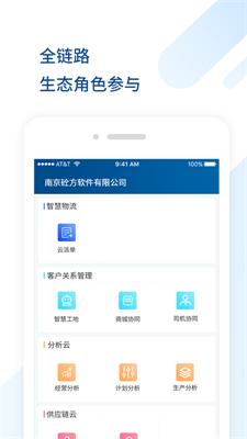 砼方云最新版下载v1.1.11
