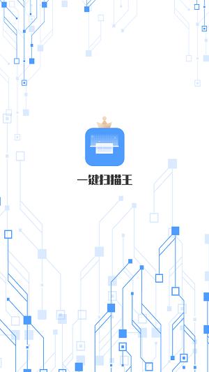 一键扫描王软件下载v1.1.0