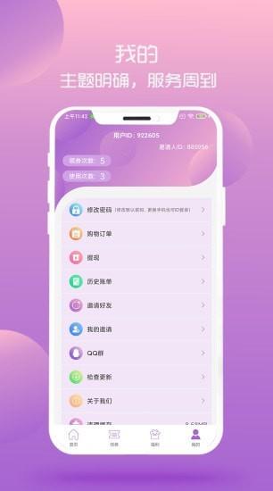 淘小咪手机版下载