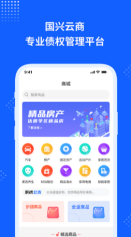 国兴云商app最新版下载