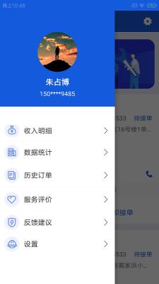 鸥闲易工手机版app下载