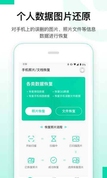 大师兄数据恢复精灵app下载