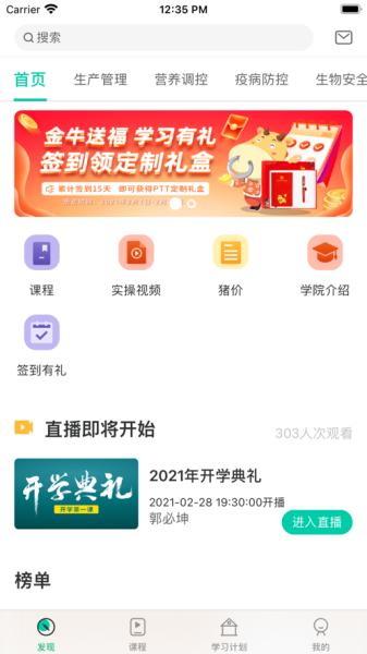 养猪学习院最新版下载v2.0.7