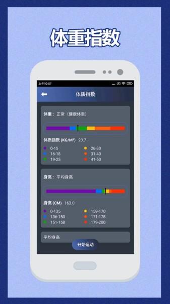 暖心健身app最新版下载