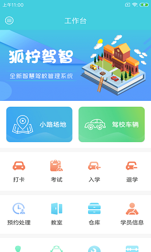狐柠驾智app下载