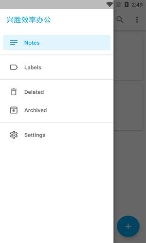 兴胜效率办公app下载
