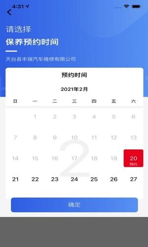 顶兴车车通app下载