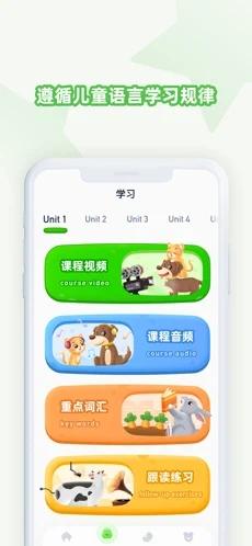 豆豆藤英语最新版下载v1.0