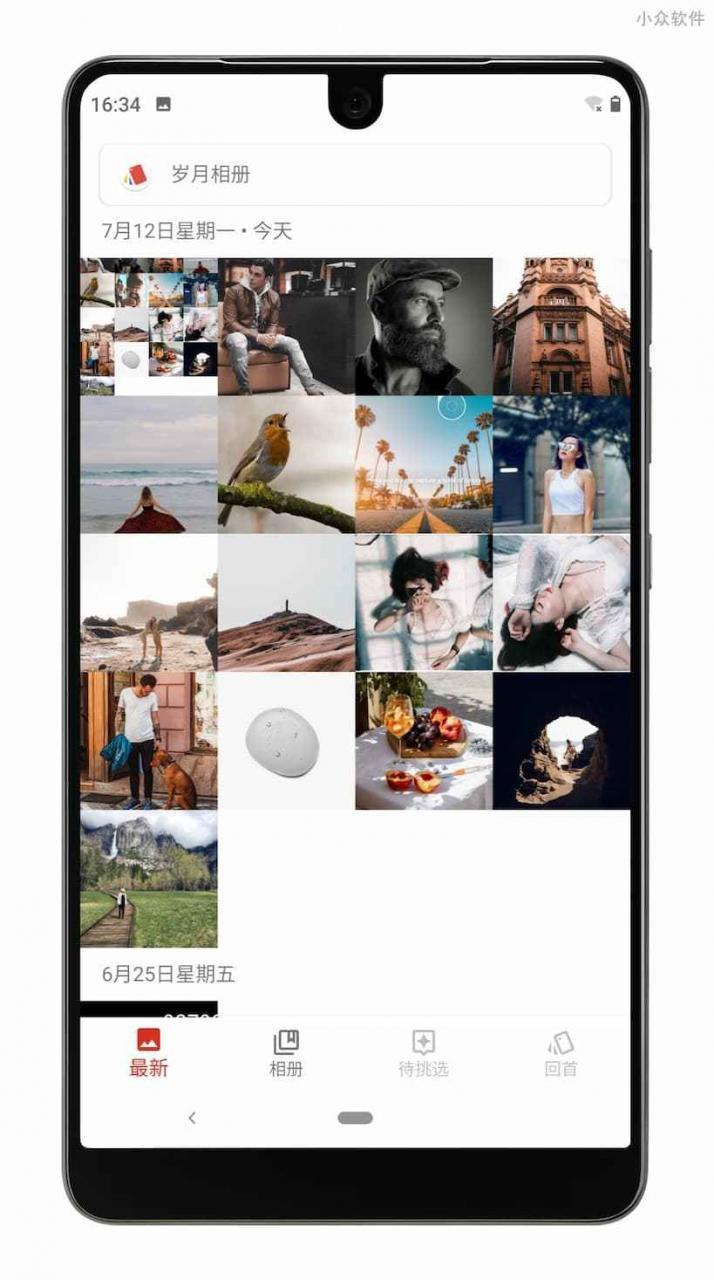 岁月相册app安卓版
