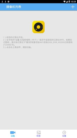领克记录仪app安卓下载
