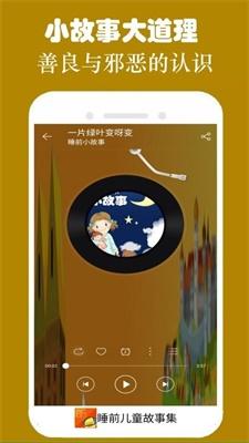 皮皮儿童故事app安卓版下载v2.5.1