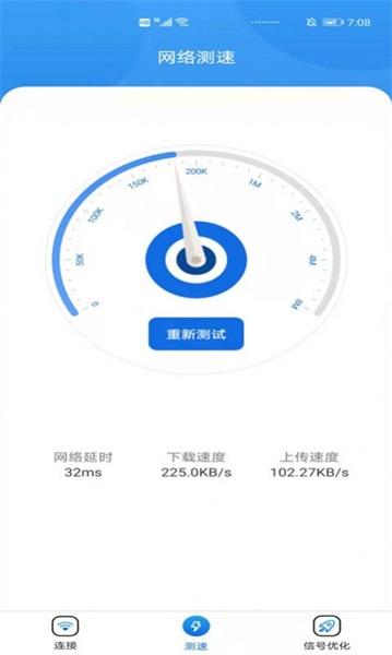 卡卡云wifi万能大师app最新版v1.0.7