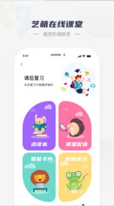 艺萌在线app下载