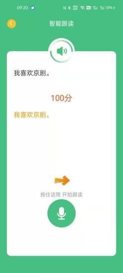 诗词和普通话最新版下载v1