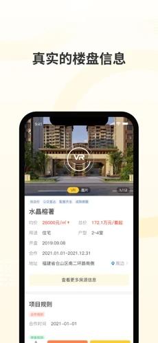 新房派app手机版下载v1.0
