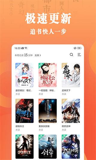 乐豆小说官方版