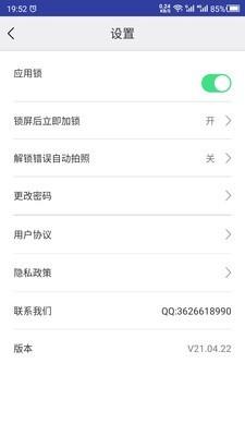 手机APP锁安卓版