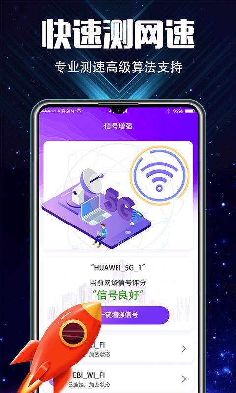 充电加速大师app