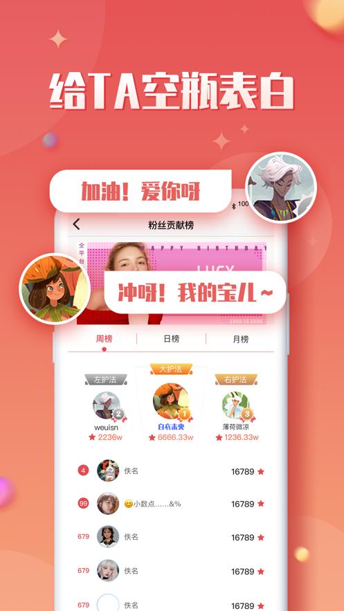偶像星饭团app下载