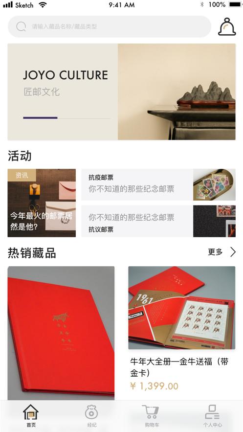 匠邮手机最新版下载v1.0.0
