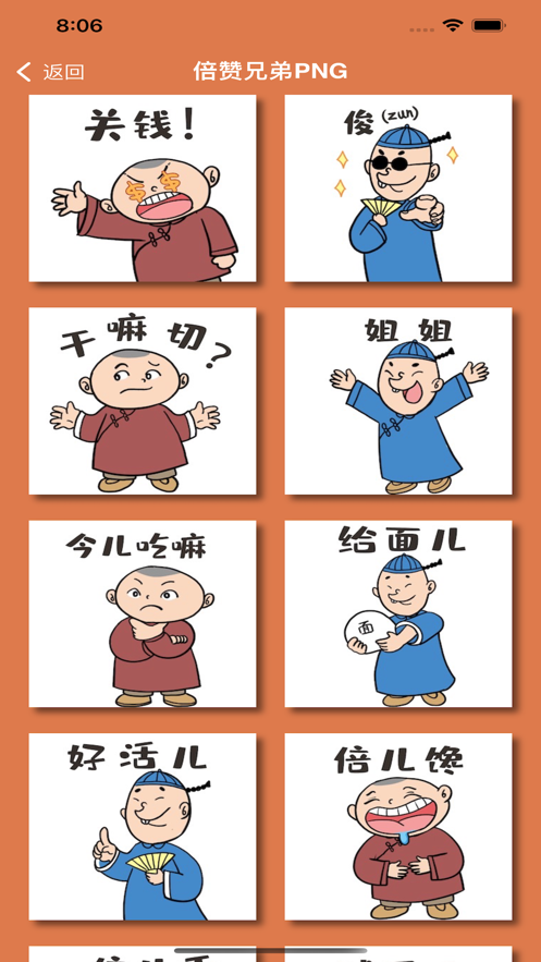 倍赞兄弟app手机版下载v1.0