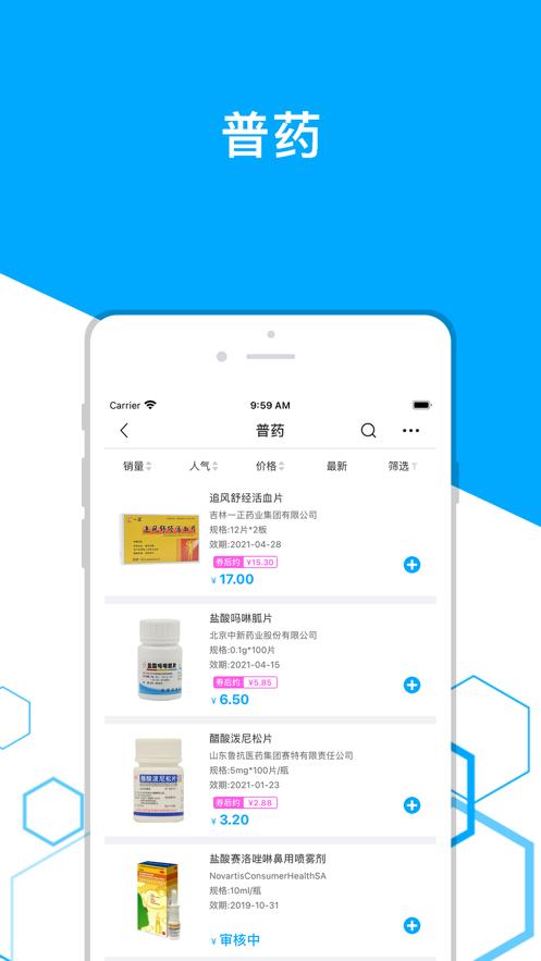 东骏云易采手机最新版下载v1.0.0