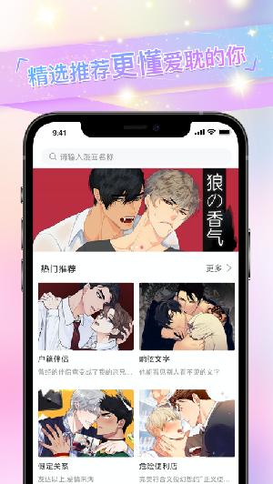免单漫画app下载