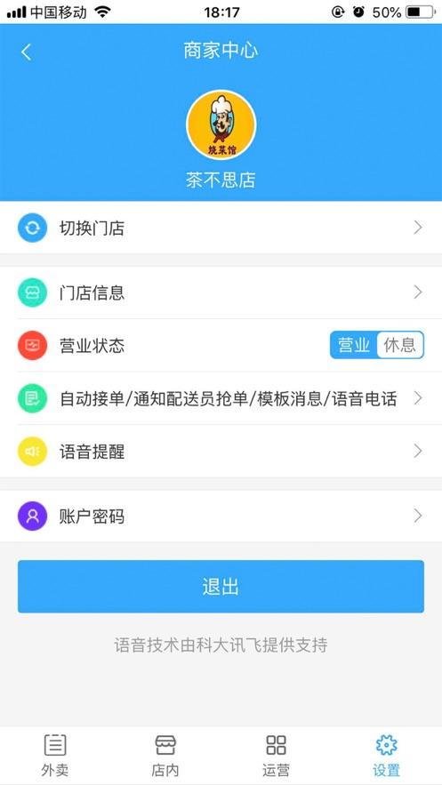 众享达商家平台app下载