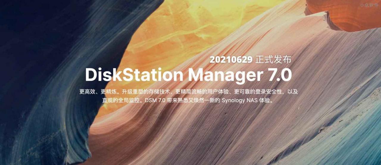 群晖 NAS 操作系统 DiskStation Manager 7.0(DSM 7.0)正式发布 1