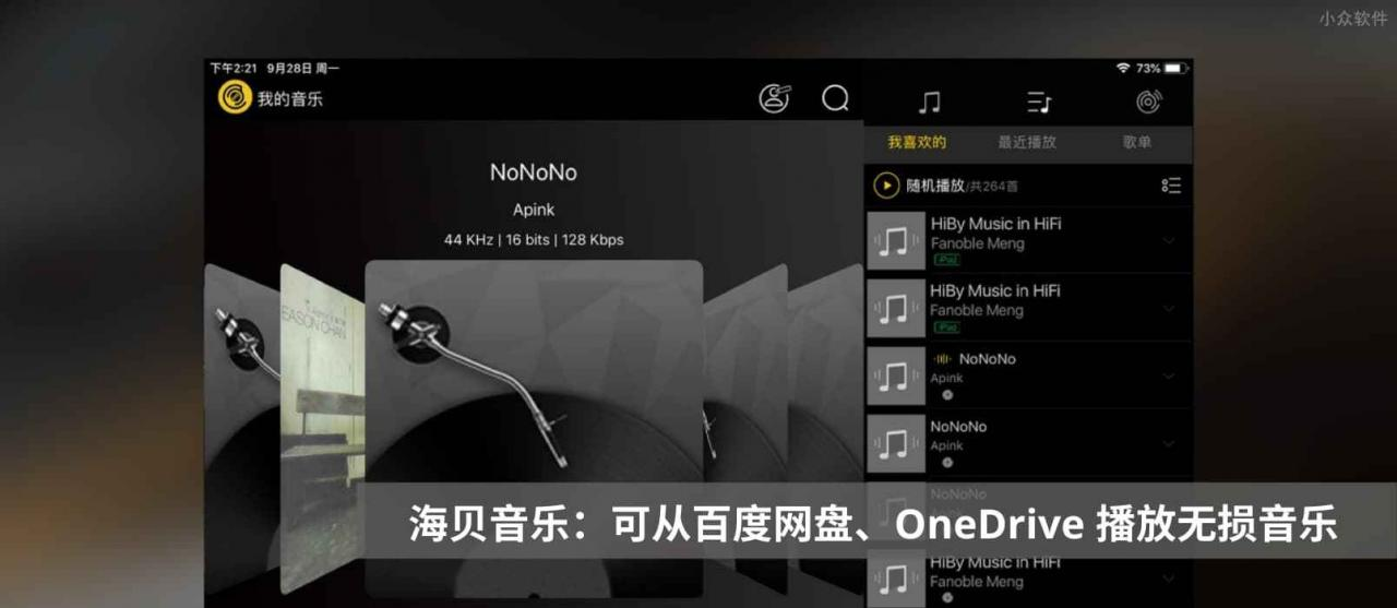 海贝音乐 - 专为 HiFi 设计,支持从百度网盘、OneDrive 直接播放的无损音乐播放器[iOS/Android] 1