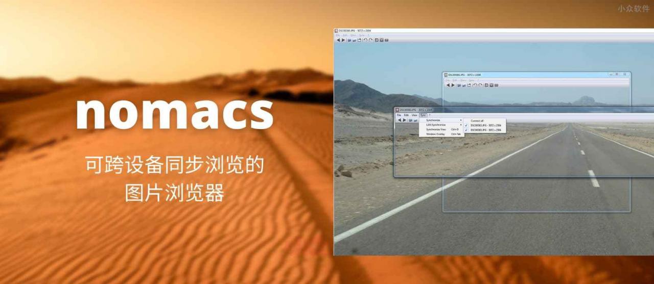 nomacs - 免费、开源,支持同步浏览的图片浏览器