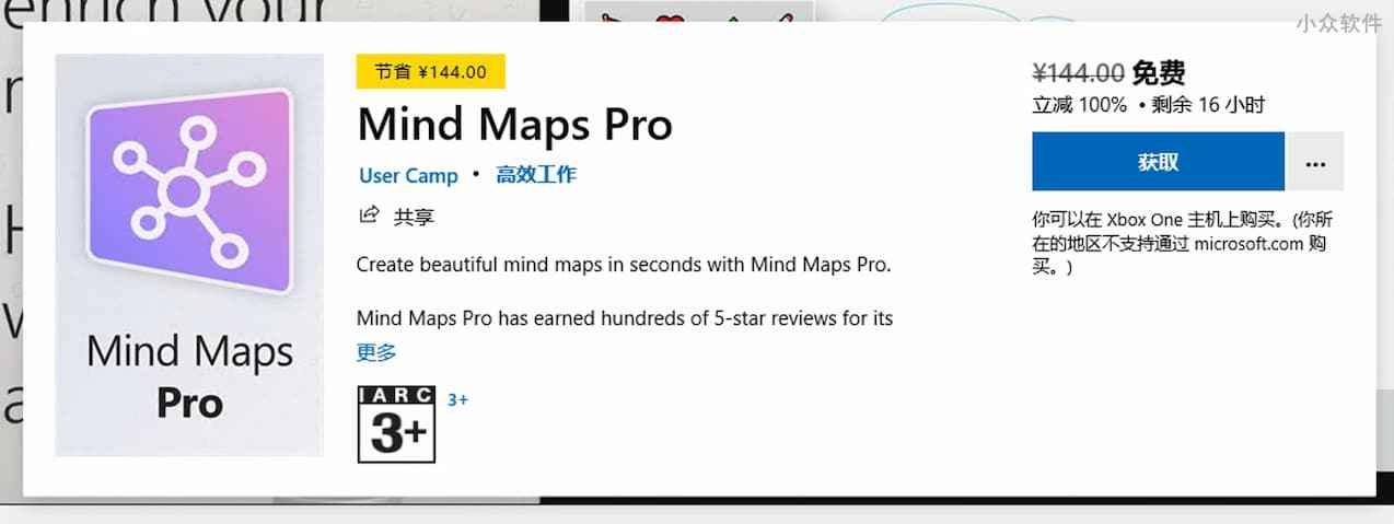 Mind Maps Pro 限免,专业思维导图工具,原价 144 元[Windows] 1