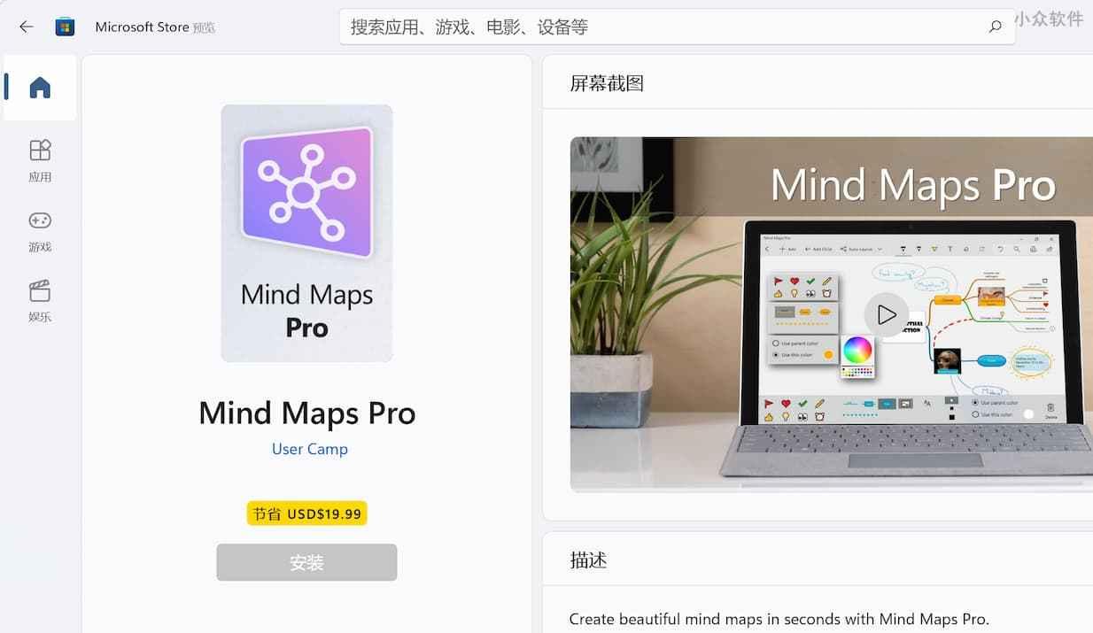 Mind Maps Pro 限免,专业思维导图工具,原价 144 元[Windows] 3