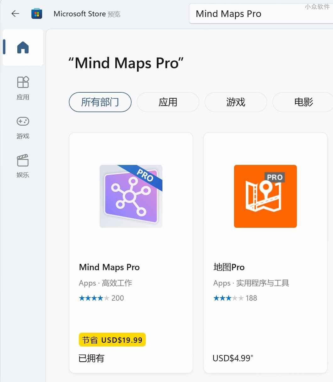 Mind Maps Pro 限免,专业思维导图工具,原价 144 元[Windows] 2