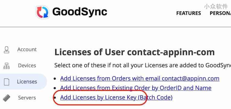 GoodSync 11 限免,著名文件同步工具,可同步 5 台设备,1 年免费,自带内网穿透 2