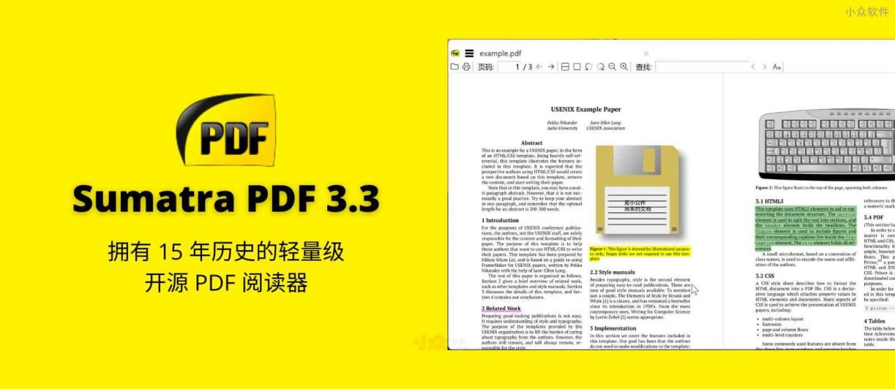 开源PDF阅读器SumatraPDF
