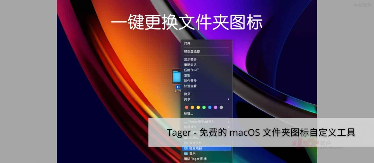 Tager免费的macOS文件夹图标自定义工具