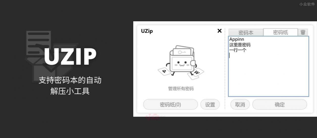 自动解压缩小工具UZIP
