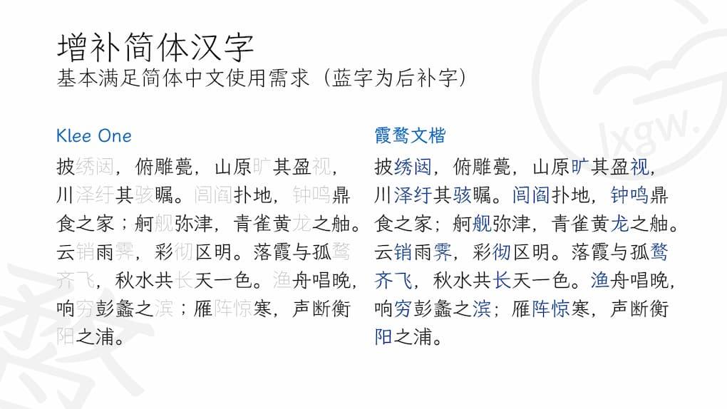 霞鹜文楷 / LXGW WenKai - 开源中文字体、免费可商用,兼仿宋和楷体特点,可读性高